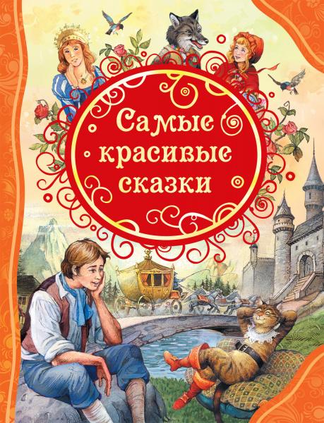 Самые красивые сказки азбукварик золушка и другие сказки говорящие сказки