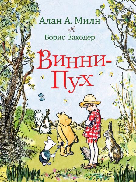 Книги Росмэн 978-5-353-08614-7