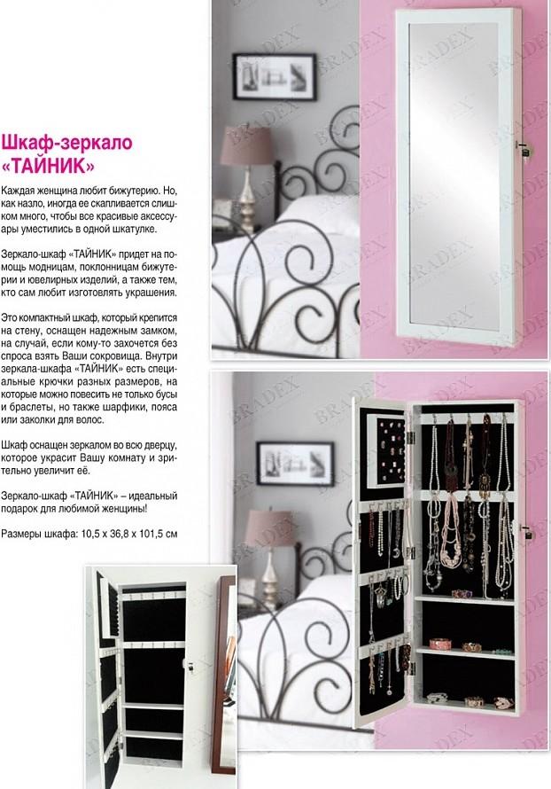 Зеркало-шкаф Bradex «Тайник» 1