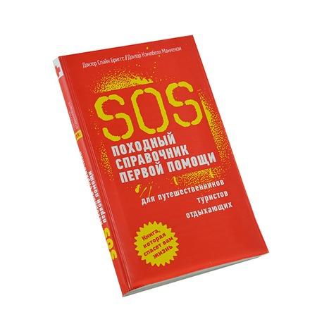 Купить SOS. Походный справочник первой помощи