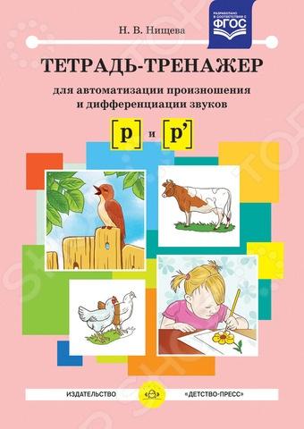 Детство-пресс 978-5-906797-43-8