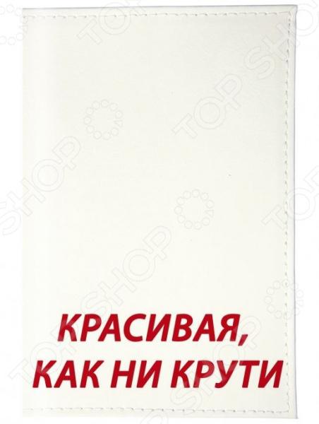 Обложка для паспорта кожаная Mitya Veselkov «Красивая, как не крути»