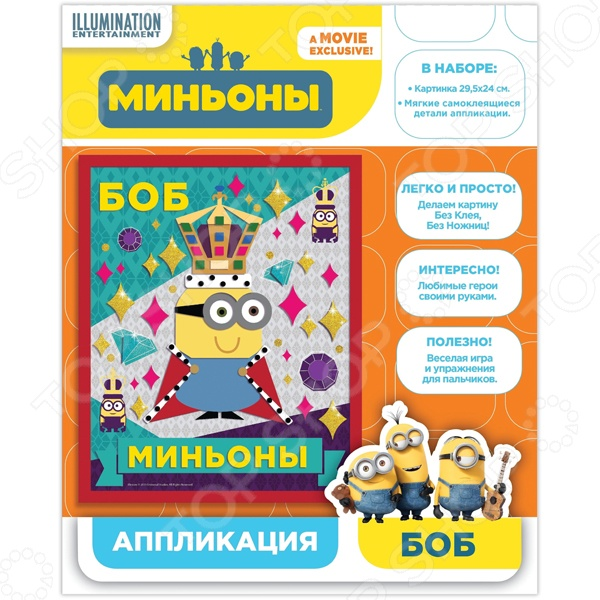 Аппликация объемная Миньоны «Миньон Боб» набор для творчества тм minions universal studios объемная аппликация миньон боб 29 5 24см