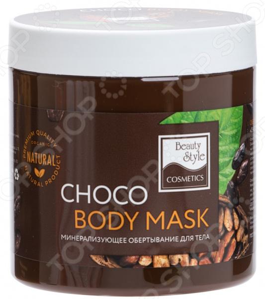 Минерализующее обертывание для тела Beauty Style Choco Body Mask