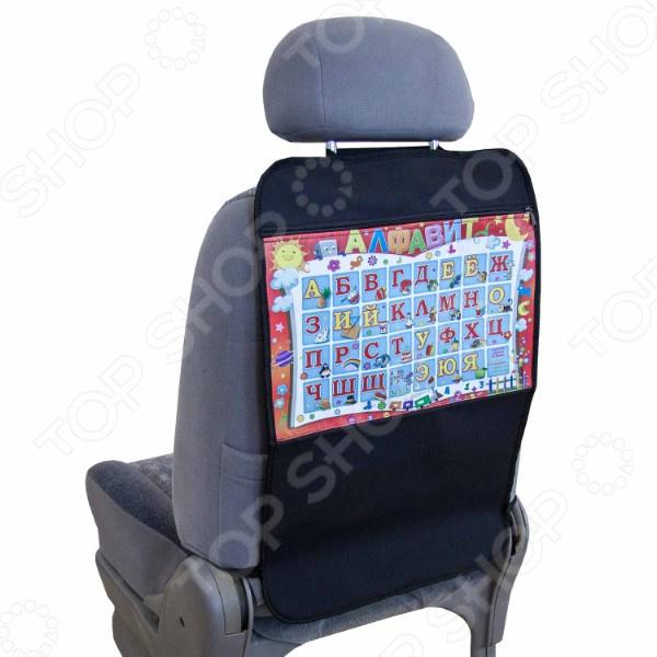 Накидка-органайзер для спинки сиденья детская SKYWAY «Алфавит» аксессуары для автомобиля uviton органайзер на спинку переднего сиденья алфавит