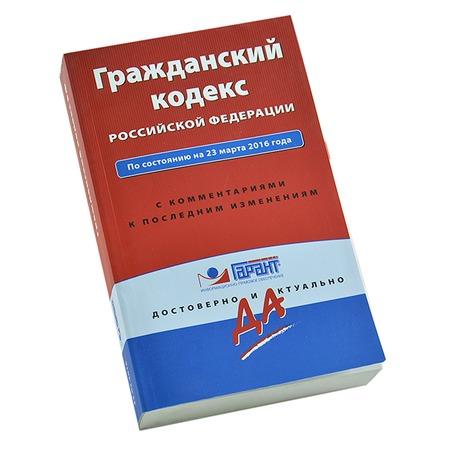 Купить Гражданский кодекс РФ. По состоянию на 23 марта 2016 года. С комментариями к последним изменениям