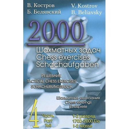 Купить 2000 шахматных задач. Ч. 4. Шахматные окончания. Решебник