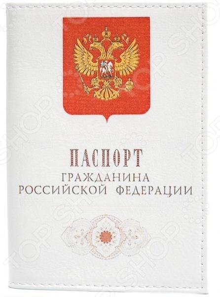 Обложка для паспорта кожаная Mitya Veselkov «Гражданин РФ» обложка для паспорта конституция рф газетная