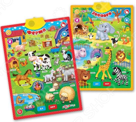 Плакат обучающий Азбукварик «Ферма и зоопарк» планшет азбукварик планшетик музыкальная ферма 30014080741