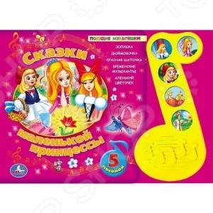 Книжки со звуковым модулем Умка 978-5-91941-383-7 Сказки маленькой принцессы