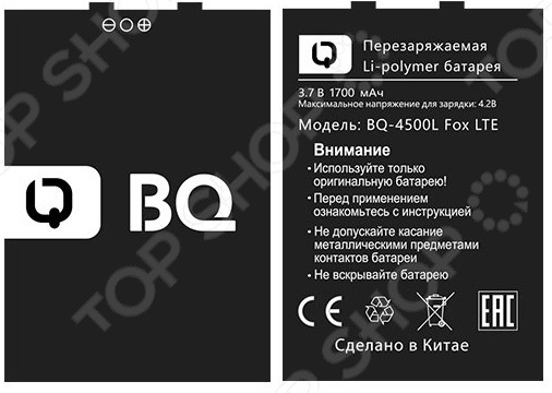 Аккумулятор для BQ-4500L Fox LTE Li-polymer, 1700 mAh bq 4500l fox lte red