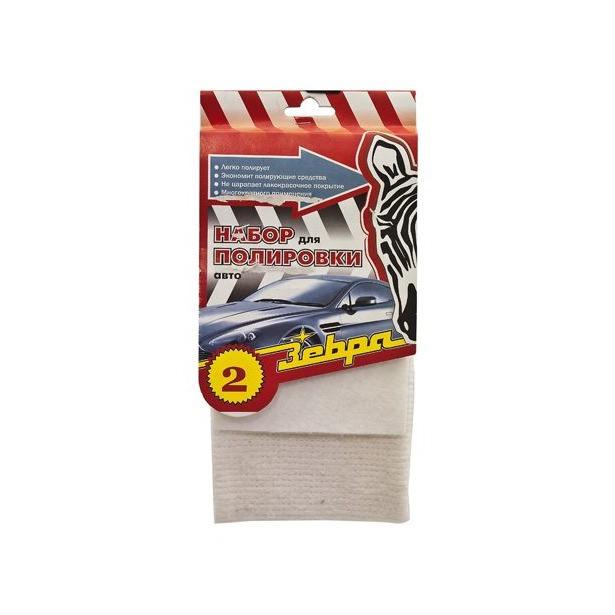 фото Набор салфеток для полировки Зебра Z-0030