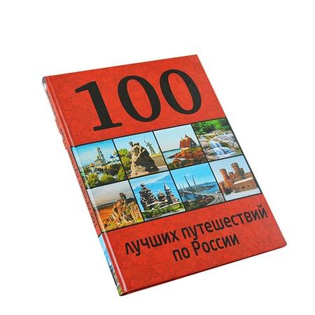 Купить 100 лучших путешествий по России