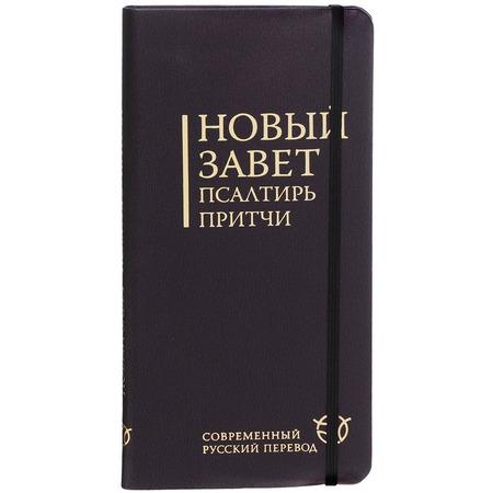 Купить Новый Завет. Псалтирь. Притчи. Современный русский перевод