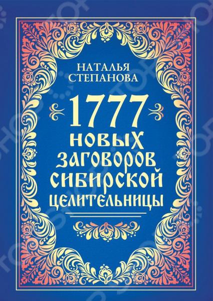 1777 новых заговоров сибирской целительницы как заставить собственника продать мне долю квартиры