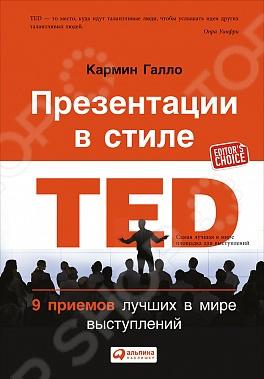 Умение правильно подать идею зачастую не менее важно, чем способность генерировать идеи. Во многом благодаря этому умению большинство выдающихся лидеров бизнеса, науки и искусства стали теми, кто они есть. Стив Джобс, Билл Гейтс, Шерил Сэндберг, Боно, Ричард Брэнсон и многие другие талантливые люди выступали на площадке TED-конференций, блестяще защищали свои идеи и проекты. Они смогли привлечь внимание миллионной аудитории по всему миру за счет увлекательной подачи зачастую сложных идей и концепций. Как им это удалось Сколько времени нужно потратить, чтобы подготовить выдающуюся 18-минутную речь Как ораторы TED добиваются такой естественности и непринужденности в речи и жестах Книга будет полезна всем тем, кто проводит презентации, продает товары и услуги и руководит людьми, которых нужно воодушевить.